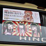 ずん子バスの新広告登場!