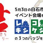 5月3日「結~まちのたから缶バッジラリー」に注目!