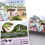 【しろいし産えだまめ】ポストカード、地域おこし協力隊相談会で配布!
