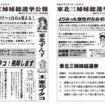 東北三姉妹総選挙公報を公開しました!