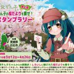 東北ずん子第七章ずん子の桜だよりを探せ!スタンプラリー