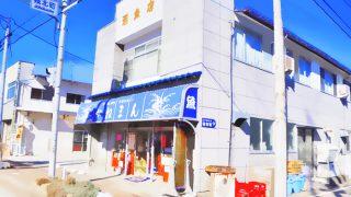 カネマン魚店