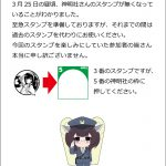 【お詫び】神明社スタンプ消失の件