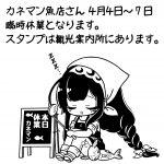 【お知らせ】4月4日~7日「カネマン魚店」が臨時休業になりました