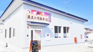 蔵王の昔飴本舗